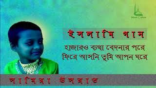 bangla islamic song 2017 । hey rasul tomake vuli ami kemon kore