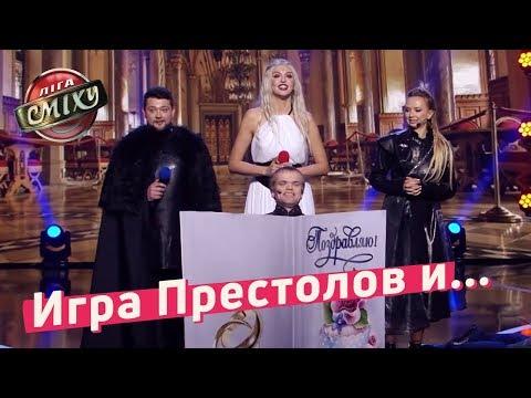 Игра Престолов и доказательства против Савченко - Винницкие | Лига Смеха 2018