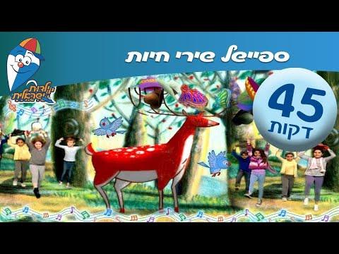 ספיישל שירי חיות 2 - הופ! ילדות ישראלית