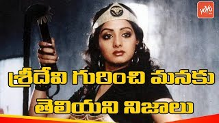 Indian Legendry Actress Padma Shri Sridevi Unknown Facts | Tollywood | #Sridevi
