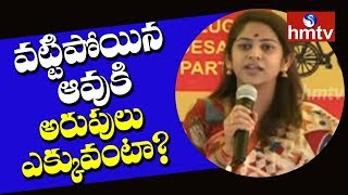 TDP Leader Yamini Sensational Comments on  YSRCP Chief Jagan |  hmtv