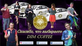 Победители весенней акции от Dim Coffee.