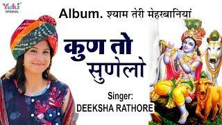 Shyam Bhajan : कुण तो सुणेलो म्हारे मन की बात : Deeksha Rathore : Shyam Teri Meherbaniyan