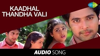 Jayam  Kaadhal Thandha Vali song  Jayam Ravi Sadha