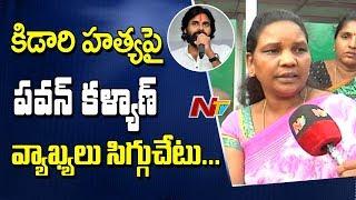 Kidari Wife Parameshwari Protest Against Pawan Kalyan Comments On Kidari Demise - NTV - netivaarthalu.com