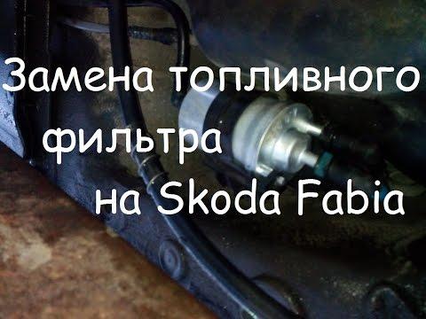 Где находится топливный фильтр в шкода фабия