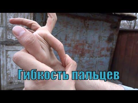 Гибкость пальцев и кистей рук | гибкие пальцы + истории | гибкое тело - демонстрация возможностей
