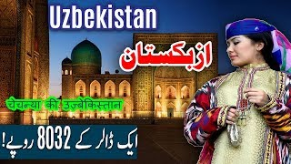 travel to Uzbekistan | History Documentary in Urdu And Hindi | Spider Tv | ازبکستان کی سیر