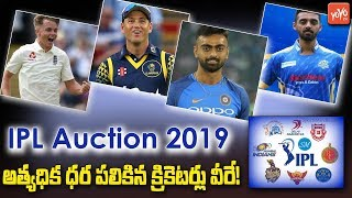 IPL Auction 2019 Highest Paid Cricketers List | IPL Auction Highlights | IPL 2019 News
