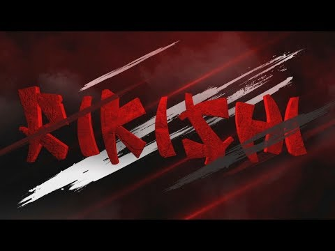 Rikishi's WWE 2K18 Titantron Entrance Video feat.