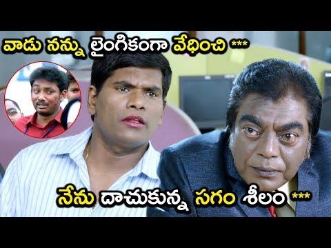 వాడు నన్ను లైంగికంగా వేధించి *** నేను దాచుకున్న సగం శీలం *** 2018 Latest Telugu Movie Scenes