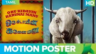 Oru Kidayin Karunai Manu Motion Poster