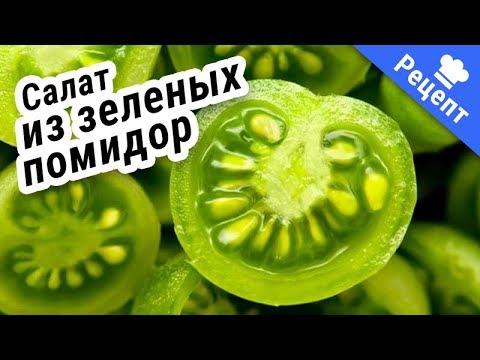 Салат из зеленых помидор на зиму (Рецепт)