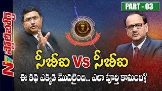 సీబీఐ డైరెక్టర్ల మధ్య వివాదం దర్యాప్తు సంస్థల పరువు తీస్తుందా? | Story Board 03 | NTV