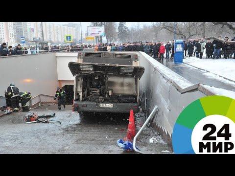 Водитель сбившего людей в Москве автобуса пожаловался на нерабочие тормоза - МИР 24