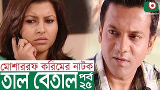 Bangla Comedy Natok | Tal Betal | EP 25 | Mosharraf Karim, Hillol, Jenny, Mim