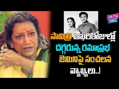 Rama Prabha Revealed Shocking Secret Of Savitri Gemini Ganesan | Tollywood | YOYO Cine Talkies
