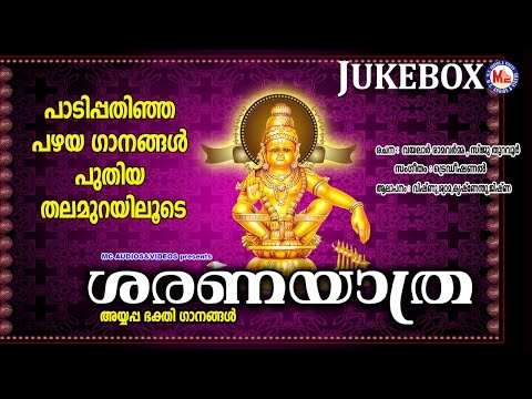 ശരണയാത്ര | SARANAYAATHRA | Ayyappa Devotional Songs Malayalam