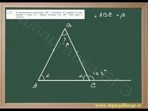 Определение угла равнобедренного треугольника