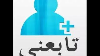 زيادة متابعين انستقرام - عرب وحقيقين