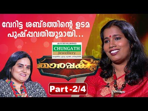 Pushpavathy Tharapakittu Part 02