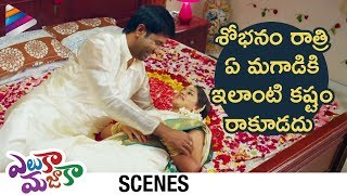 Vennela Kishore Wedding Night Struggles | Eluka Majaka Movie Comedy Scenes | Brahmanandam