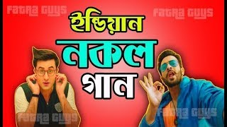New Hindi Movie Copied Song !!!Ep -01
