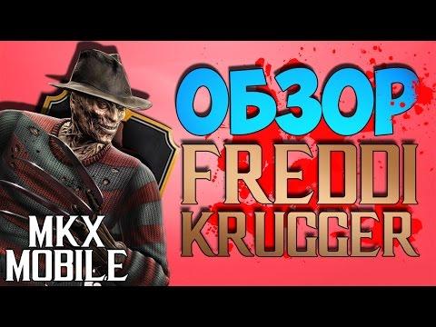 ОБЗОР: ФРЕДДИ КРЮГЕР | Mortal Kombat X Mobile 😱