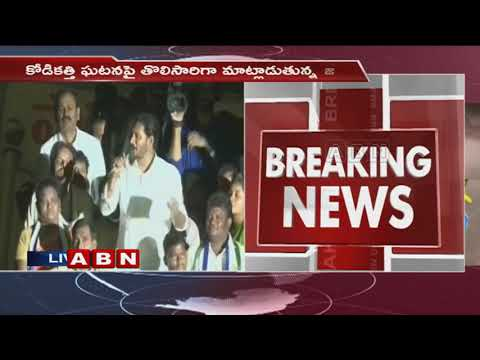 YS Jagan Speech at  Vizianagaram Public Meeting | Praja Sankalpa Yatra
