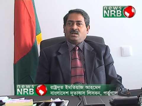 News NRB - Lisbon Portugal : Ambassador Imtiaz Ahmed talks on Bilateral Relations