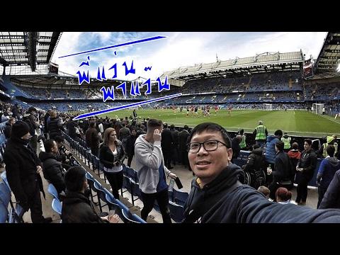 พี่แว่นพาแว๊น EP : 16 - มาดูทีม Chelsea กันครับ โดยทีมงาน FIFA Online 3 พาพี่แว่นไปต่อเด้อ