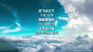 [인기 중국노래 추천][남녀듀엣] 飞云之下(구름 아래) by 韩红X林俊杰(한홍X임준걸) 2018 [歌词&한글가사]