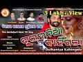 DULHANIYA KAHINGALA, New Sambalpuri Song, Singer- Umakant Barik & Prasnajit, Music- Bhakta Barik