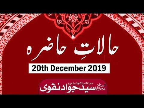 Halaat e Hazira   20th December 2019   Ustad e Mohtaram Syed Jawad Naqvi [with titles]