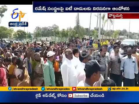 IT Raids CM Ramesh houses |TDP Activities Hold protest at Kadapa