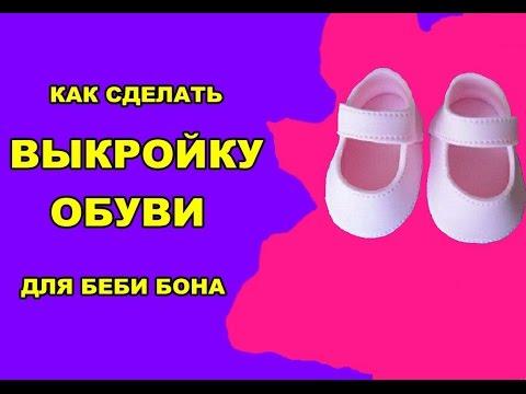Сшить обувь для беби бона своими руками 4