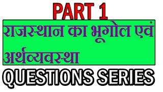 Rajasthan Geography Questions Series Part 1 In Hindi|| With Complete Details