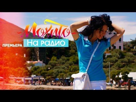 МОХИТО - На Радио (Официальное видео)