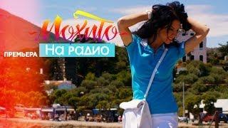 Моxито - На Радио