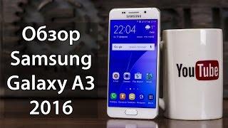 Samsung Galaxy A3 (2016) подробный обзор. Опыт использования  Galaxy A3 (2016) А310 от FERUMM.COM