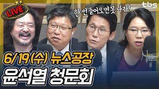 윤소하, 노영희, 이영채, 손혜원 | 김어준의 뉴스공장
