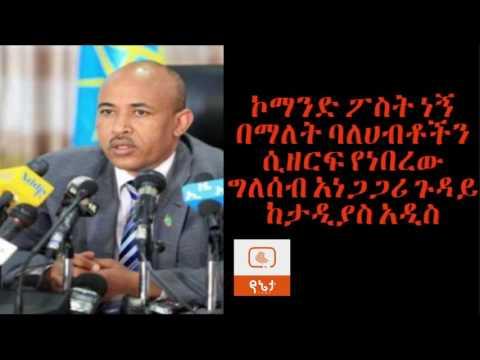 Ethiopia: ኮማንድ ፖስት ነኝ በማለት ባለሀብቶችን ሲዘርፍ የነበረው ግለሰብ አነጋጋሪ ጉዳይ