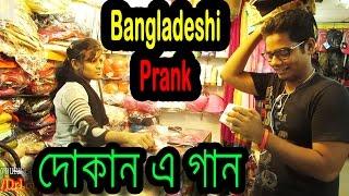 Bangladeshi Prank   New Bangla Funny Video   দোকান এ গান   Dr.Lony New Prank