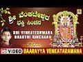Download Baarayya Venkataramana - Sri Venkateshwara Bhakthi Sinchana MP3 song and Music Video