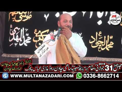 Zakir Allah Rahka Haideri I Majlis 31 July 2019 I Qasiday And Masiab I