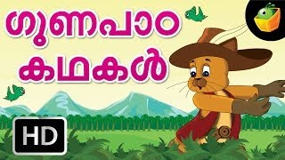 Jataka Tales In Malayalam (HD) - Compilation of Cartoon/Animated Stories For Kids
