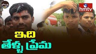Scorpion Festival In Kandukur | Jordar News  | hmtv