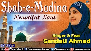 Shah-e-Madina | Most Beautiful Lyrical Naat | Singer & Feat : Sandali Ahmed | Superhit Naat Sharif