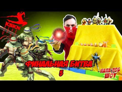 Красный Супер Клевый Ниндзя и #ЧЕРЕПАШКИ Финальная Битва у Пирамиды силы Часть 5 Видео для детей