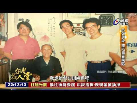 台灣-台灣名人堂-20151025 打擊樂大師_朱宗慶